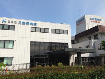 三野原病院のイメージ写真1001