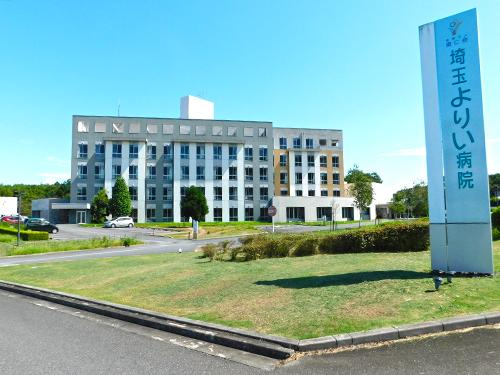 埼玉よりい病院