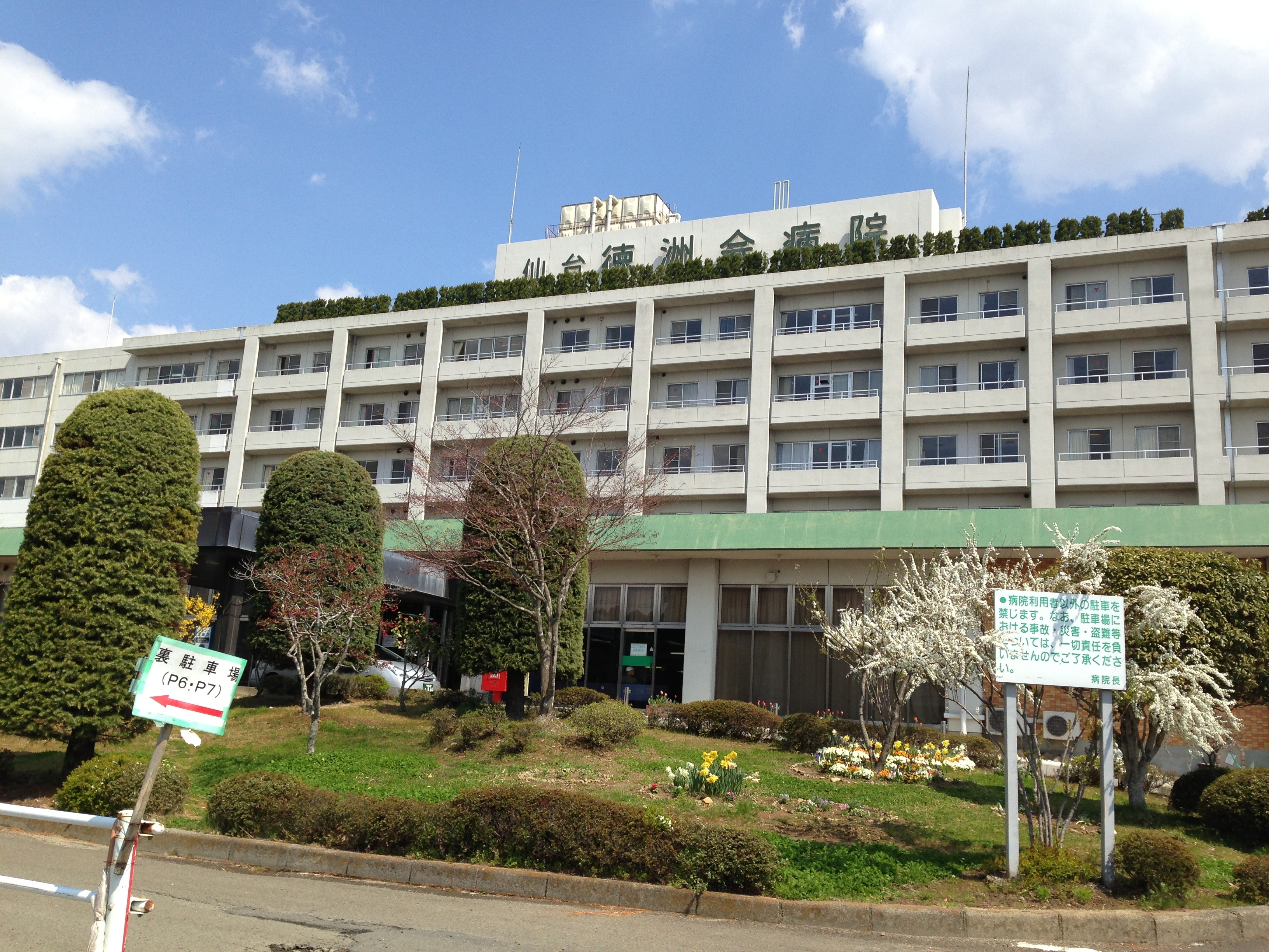 仙台徳洲会病院