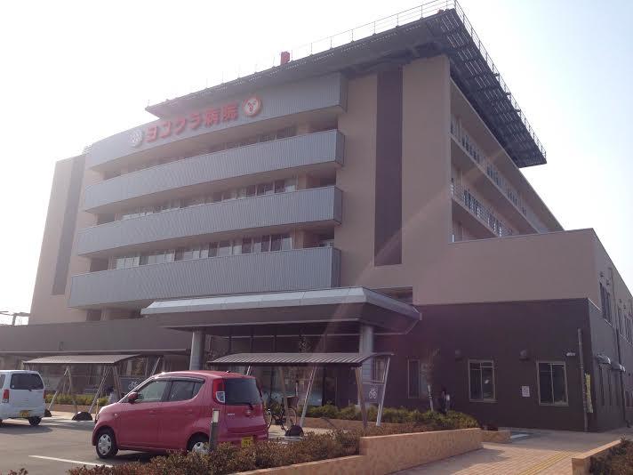 ヨコクラ病院の写真1