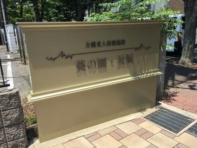 介護老人保健施設 葵の園・美浜のイメージ写真1003