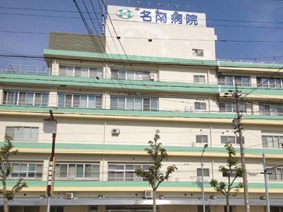 名南病院の写真1001