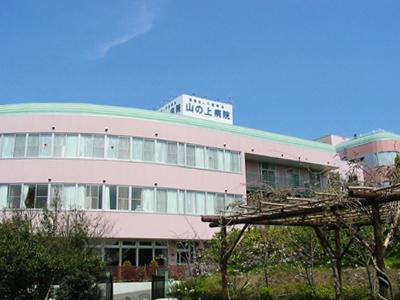 山の上病院
