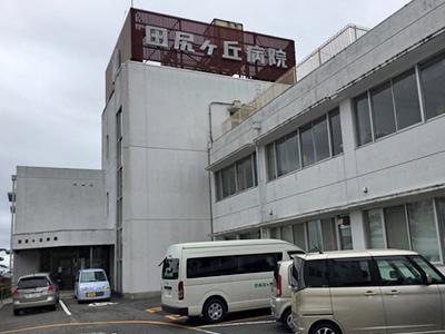 田尻ヶ丘病院の写真1001