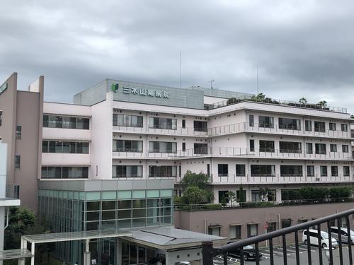 三木山陽病院の写真1001