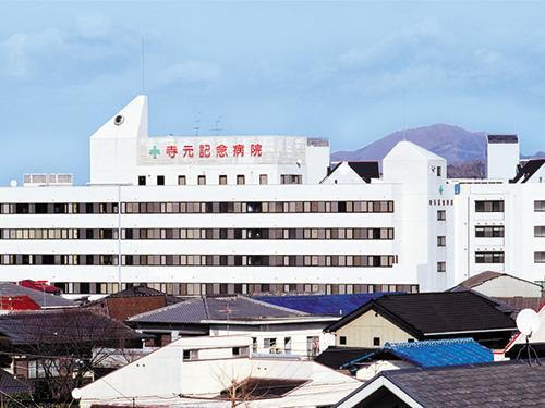 寺元記念病院の写真3001