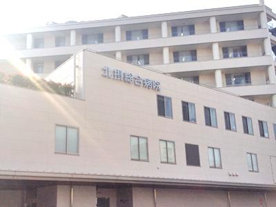 北摂総合病院の写真
