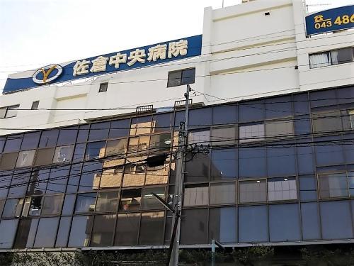 佐倉中央病院の写真3001