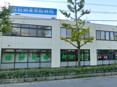 琵琶湖養育院病院