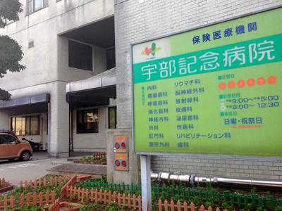 宇部記念病院の写真1