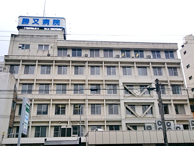 勝又病院の写真1001