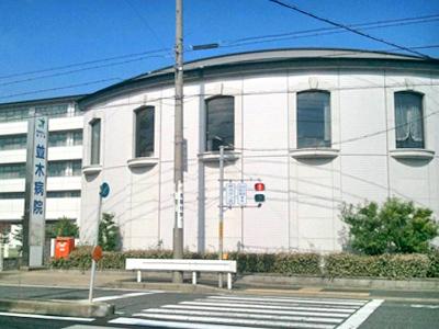 並木病院の写真