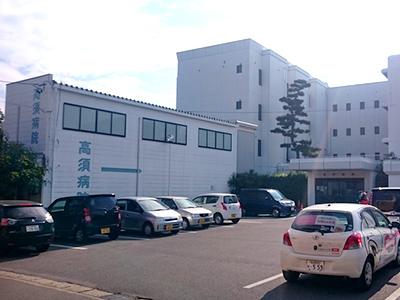 高須病院の写真1001