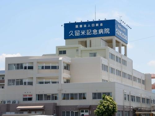 久留米記念病院の写真3001