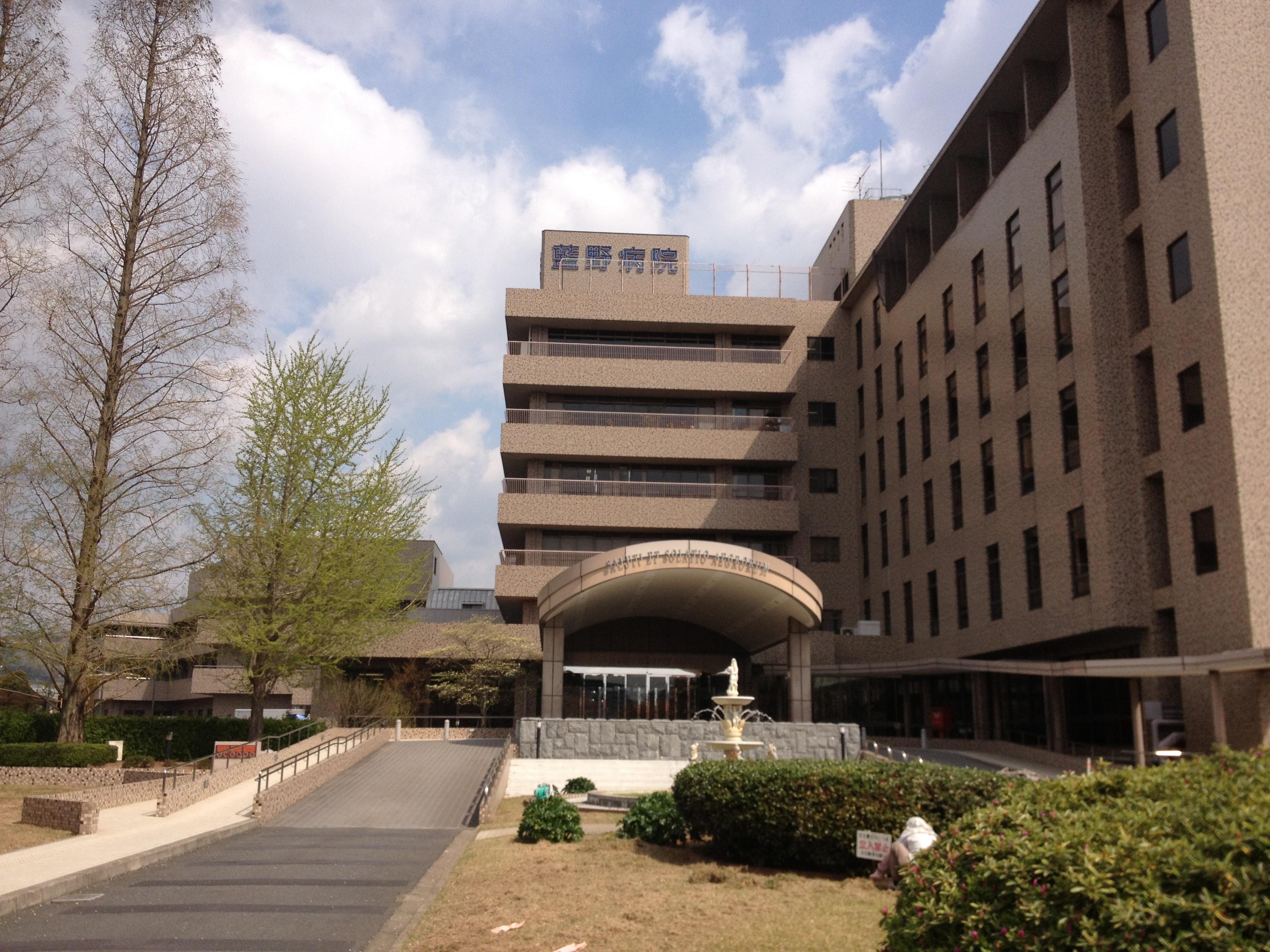 藍野病院の写真1001