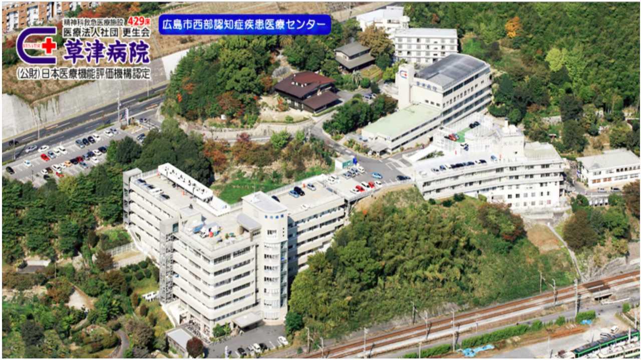 草津病院の写真1