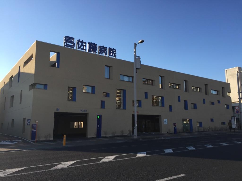 佐藤病院の写真