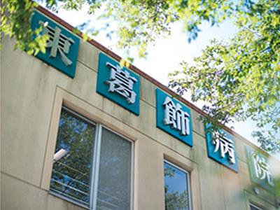 東葛飾病院の写真1