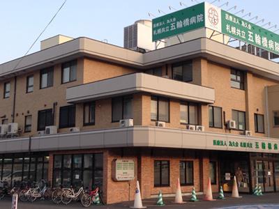 札幌共立五輪橋病院の写真1001
