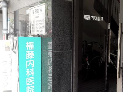 権藤内科医院の写真1