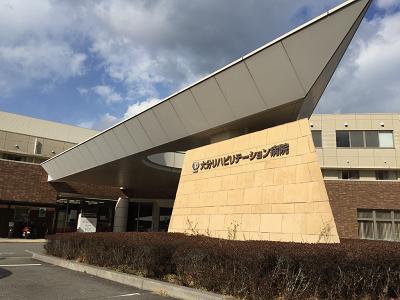 大分リハビリテーション病院の写真