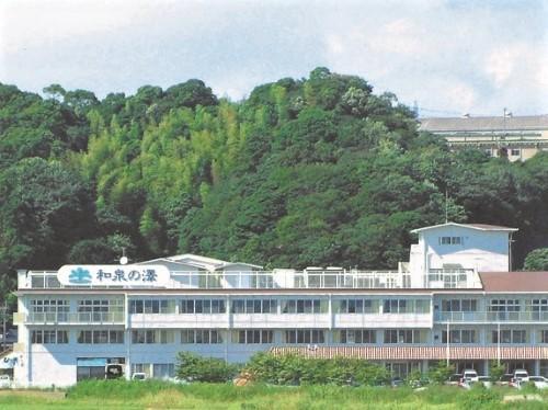 介護老人保健施設和泉の澤の写真
