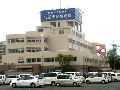 久留米記念病院の写真