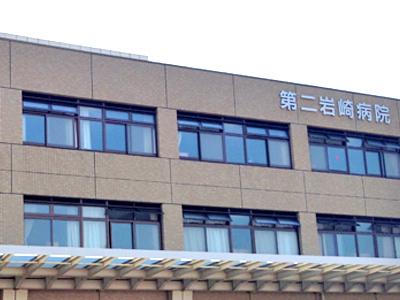 第二岩崎病院の写真
