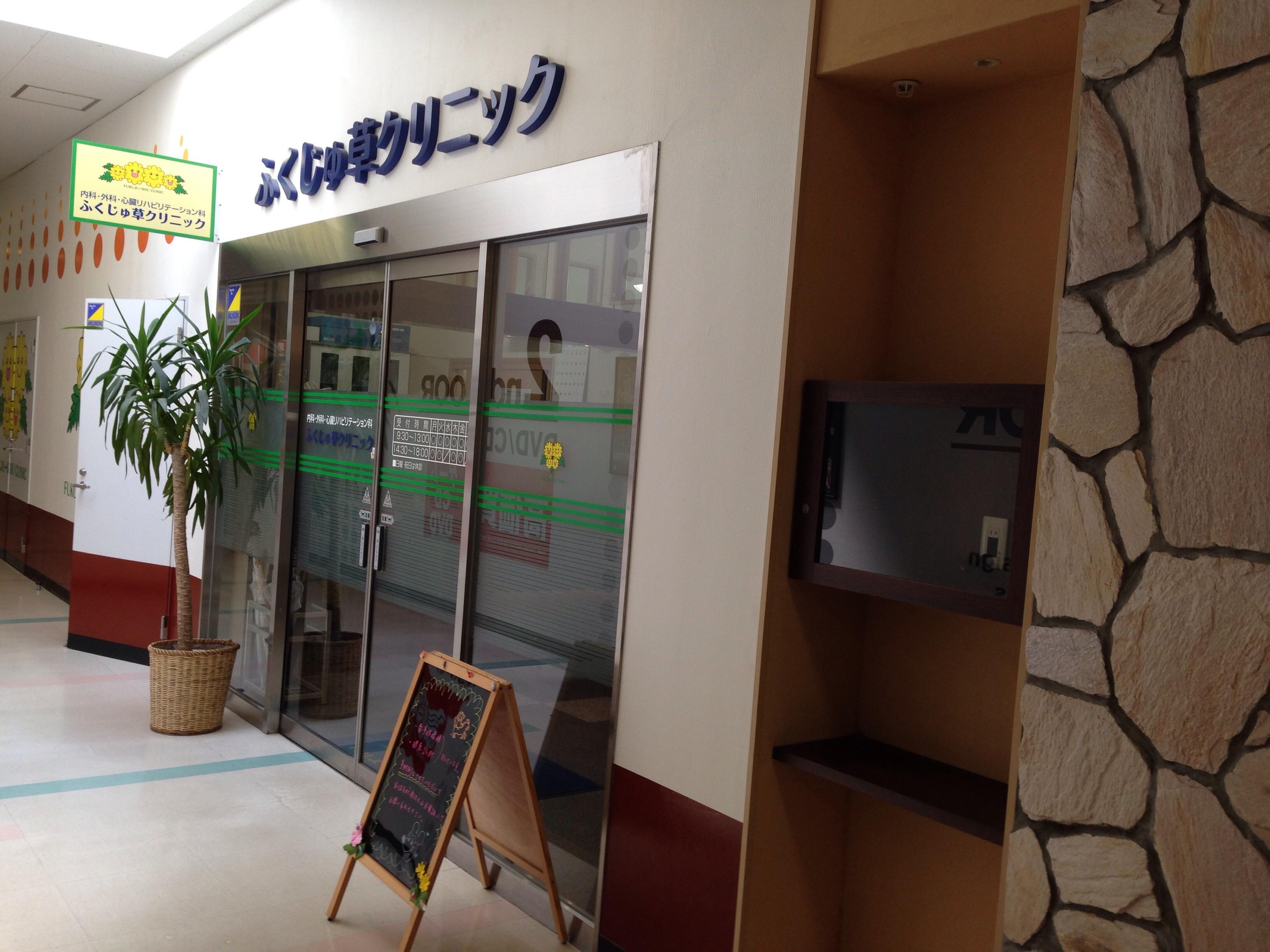 ふくじゅ草クリニックの写真