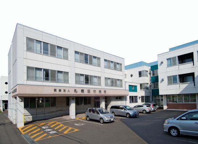 札幌田中病院