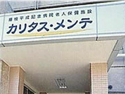 病院 平成 記念 平成記念病院