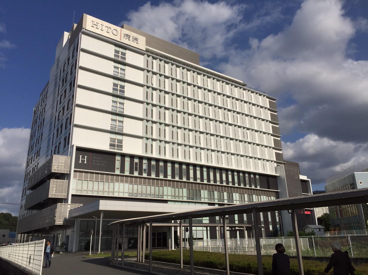 HITO病院のイメージ写真1
