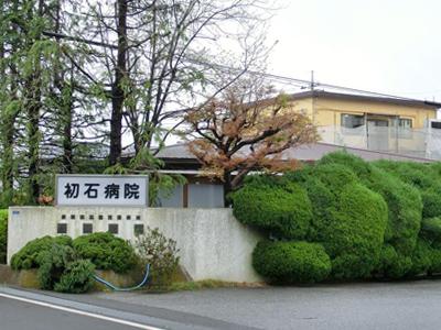 初石病院の写真1001
