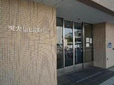 東大阪山路病院の写真