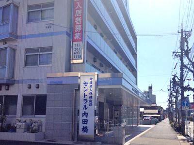介護老人保健施設セントラル内田橋の写真1001
