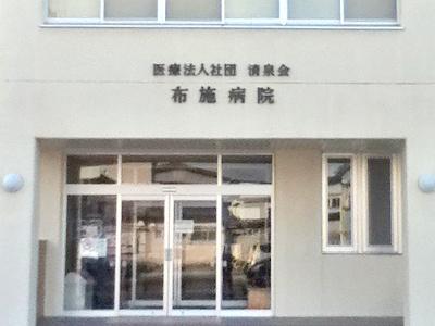 布施病院のイメージ写真1