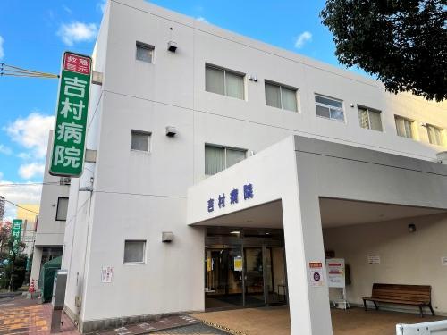 吉村病院の写真3001