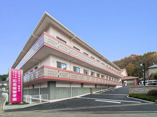 特別養護老人ホーム 石名坂聖孝園の写真