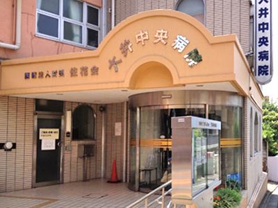 大井中央病院の写真1001