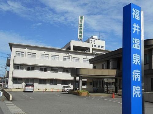 福井温泉病院