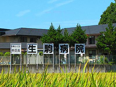 生駒病院の写真1001