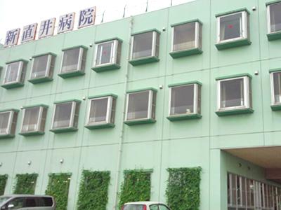新直井病院