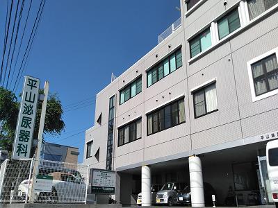 平山泌尿器科医院