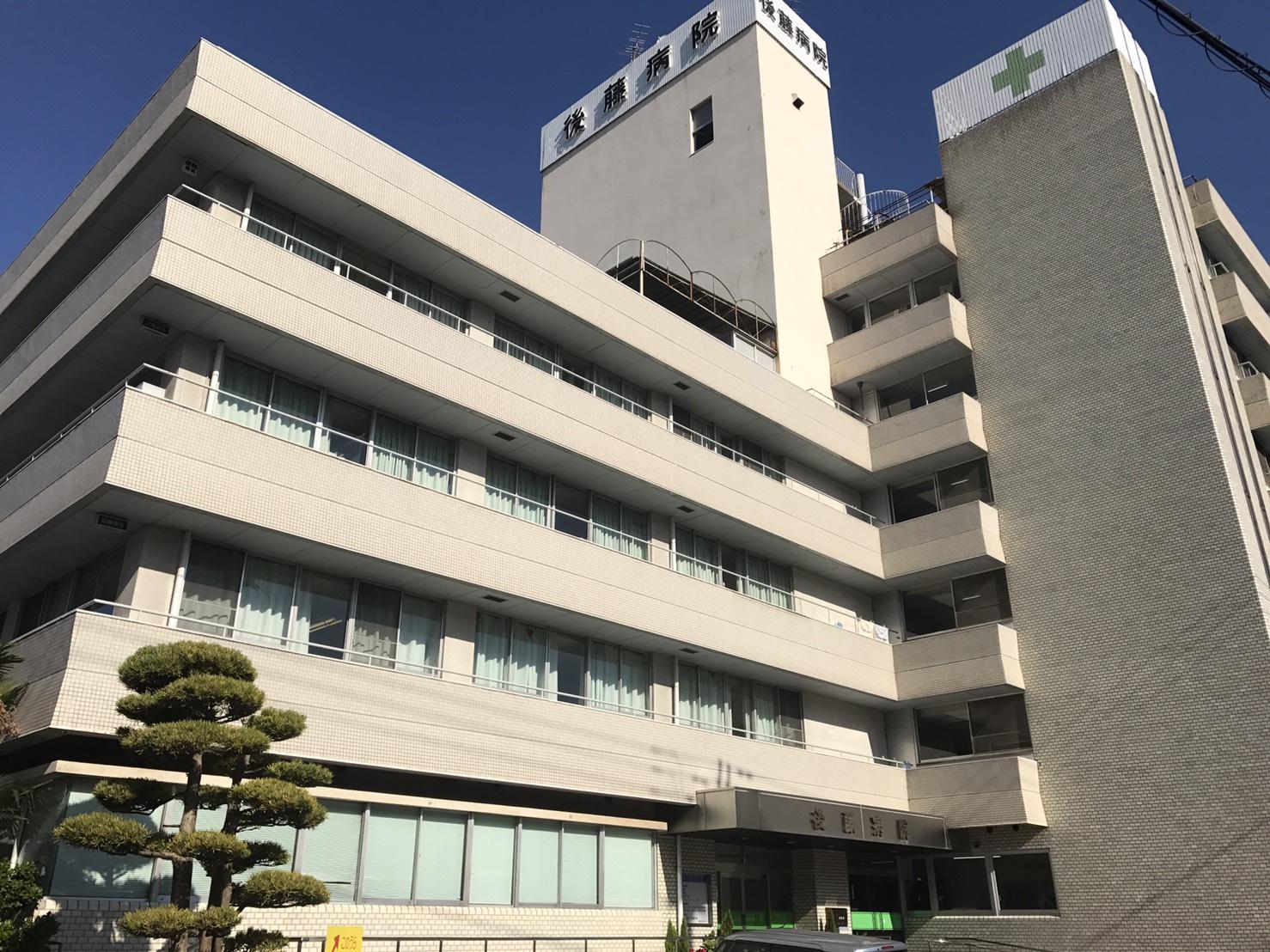 後藤病院のイメージ写真1
