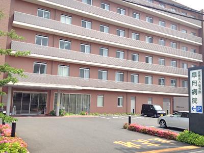 皐月病院の写真1001