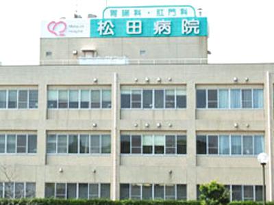 松田病院のイメージ写真1001