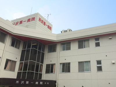 所沢第一病院の写真1001