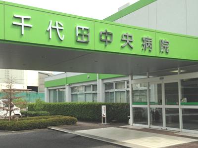 千代田中央病院