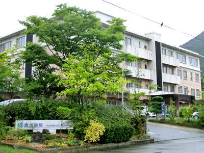 倉光病院の写真1