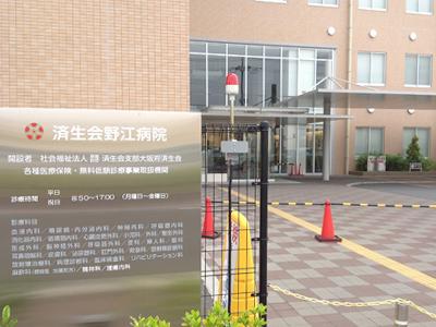 大阪府済生会野江病院の写真
